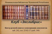 Клуб «Экслибрис» (Ex libris)