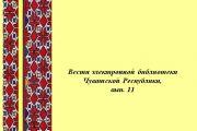 Вести электронной библиотеки Чувашской Республики