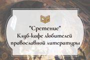 Клуб-кафе для любителей православной книги
