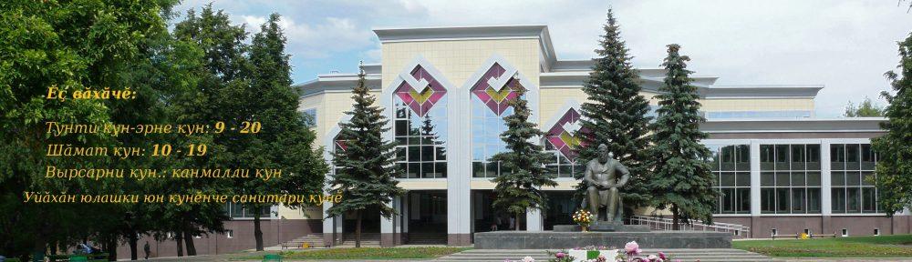 Чӑваш Республикин Наци библиотеки