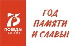 75-ая годовщина Победы