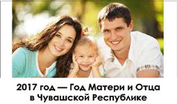 Год Матери и Отца