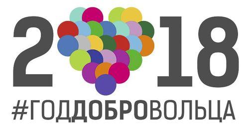 2018 год - Год добровольца в Российской Федерации