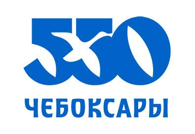 Чебоксары - 550