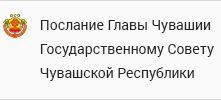 Послание Главы Чувашской Республики Госсовету Чувашии