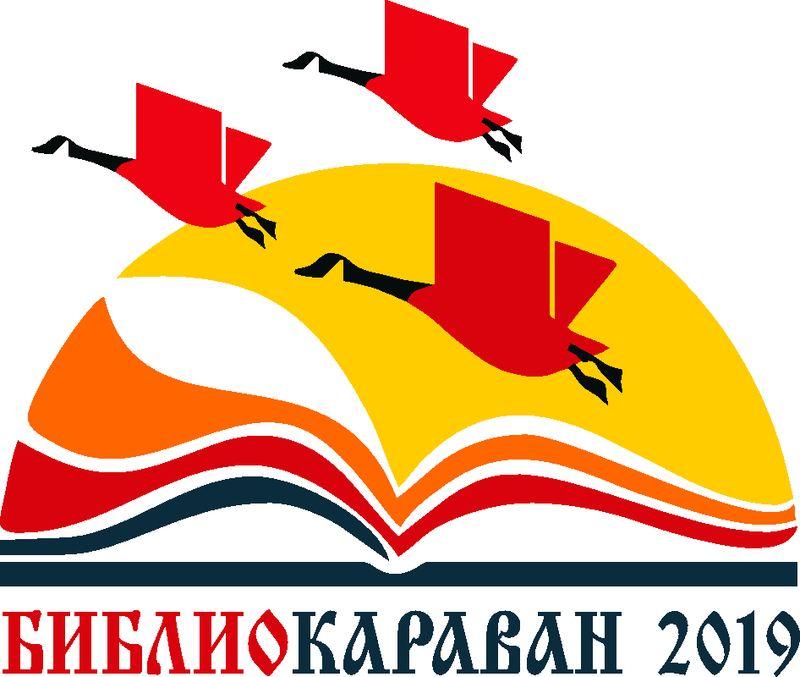 Библиокараван–2019