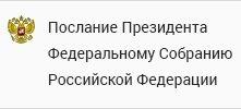 Послание Президента России В. Путина Федеральному Собранию РФ