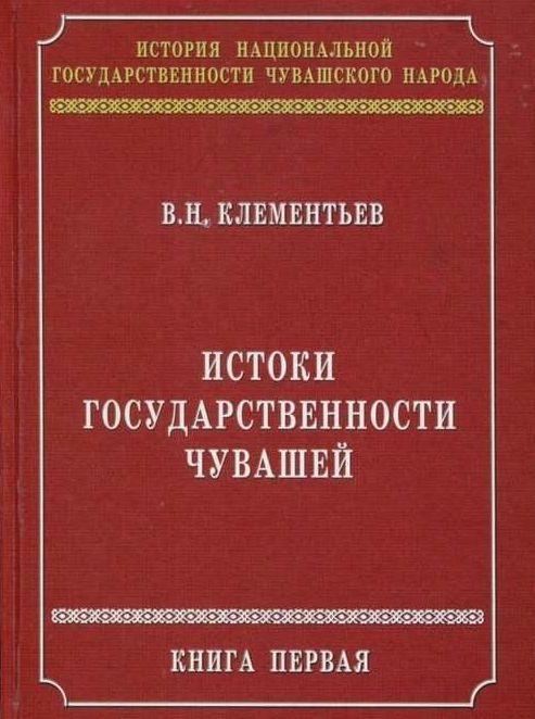 klemenyev