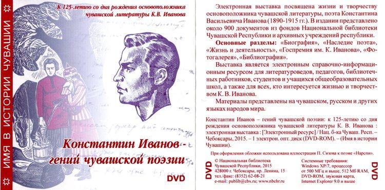 Издание (диск) Константин Иванов