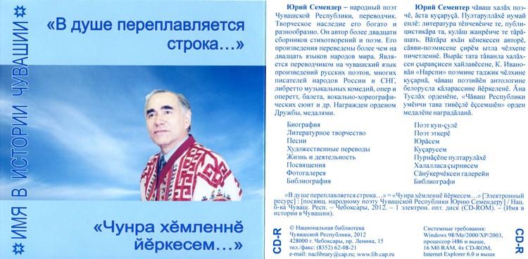 Издание (диск) Юрий Семендер