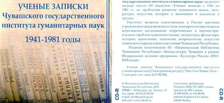 Издание (диск) Ученые записки Чувашского государственного института гуманитарных наук