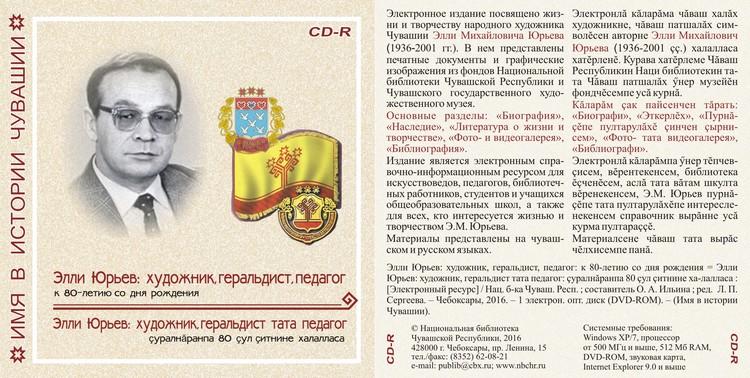 Элли Юрьев: художник, геральдист, педагог