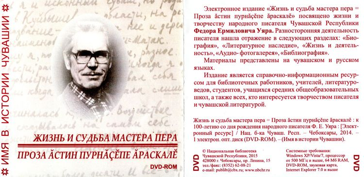 Издание (диск) Федор Уяр