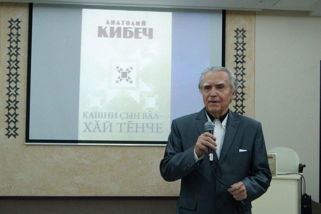 А. Кибеч