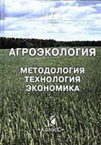 Черников агроэкология скачать фото 186-419