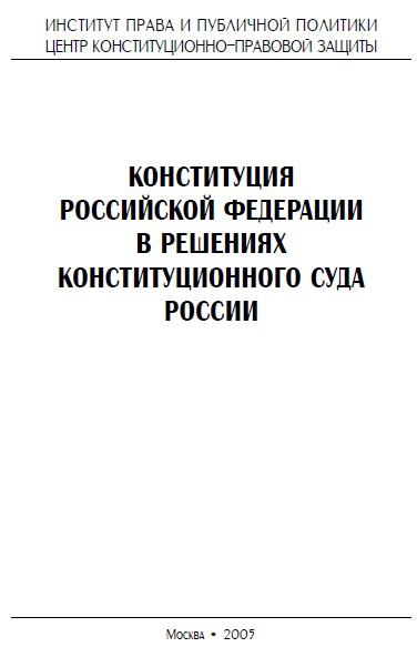 Конституция рф комментарий б н топорнина