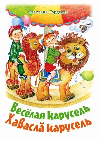 Учится читать русский